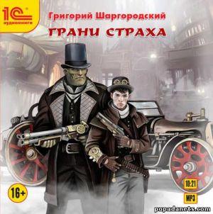 Григорий Шаргородский. Грани страха. Аудиокнига