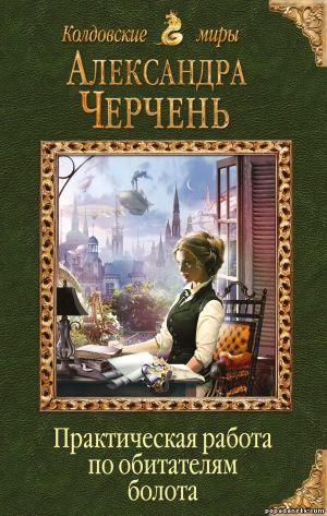Электронная книга «Практическая работа по обитателям болота» – Александра Черчень