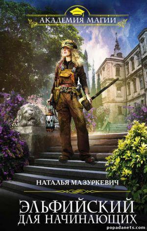Электронная книга «Эльфийский для начинающих» – Наталья Мазуркевич