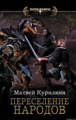 Матвей Курилкин. Переселение народов. Сын лекаря - 2 обложка
