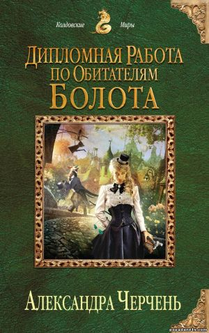 Электронная книга «Дипломная работа по обитателям болота» – Александра Черчень