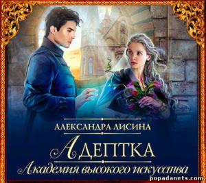 Аудиокнига «Адептка» – Александра Лисина