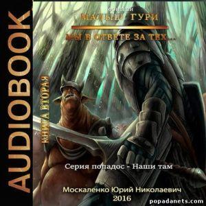 Аудиокнига «Малыш Гури. Книга вторая. Мы в ответе за тех…» – Юрий Москаленко