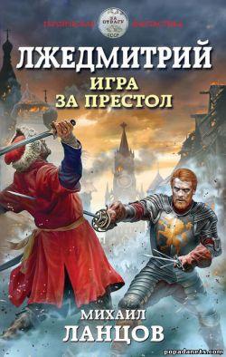 Электронная книга «Лжедмитрий. Игра за престол» – Михаил Ланцов