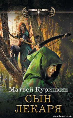Электронная книга «Сын лекаря» – Матвей Курилкин