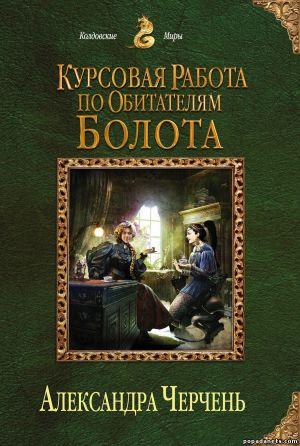 Электронная книга «Курсовая работа по обитателям болота» – Александра Черчень