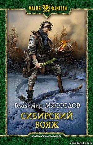 Владимир Мясоедов. Сибирский вояж