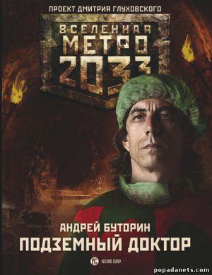 Электронная книга «Метро 2033: Подземный доктор» – Андрей Буторин