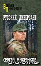 Сергей Михеенков - Русский диверсант