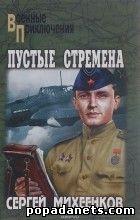 Сергей Михеенков - Пустые стремена