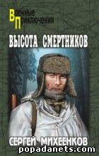 Сергей Михеенков - Высота смертников