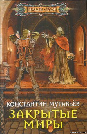 Электронная книга «Закрытые миры» – Константин Муравьёв