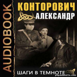 Александр Конторович. Шаги в темноте. Аудиокнига. Черные бушлаты - 8