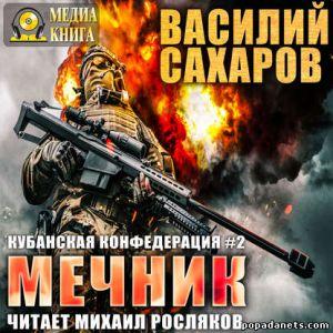 Василий Сахаров. Мечник. Кубанская Конфедерация - 2. Аудиокнига
