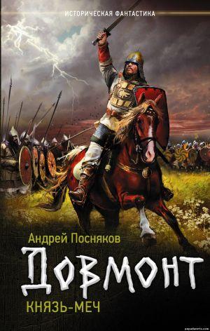 Андрей Посняков. Довмонт. Князь-меч. Довмонт - 2 обложка