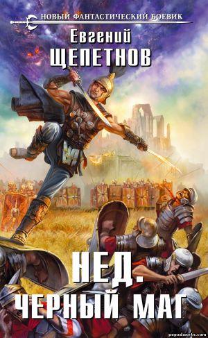 Электронная книга «Черный маг» – Евгений Щепетнов
