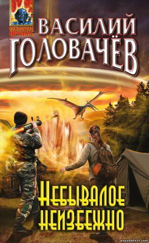 Электронная книга «Небывалое неизбежно» – Василий Головачев