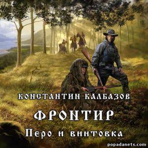 Константин Калбазов. Фронтир. Перо и винтовка. Фронтир - 2. Аудиокнига