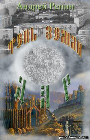 Электронная книга «Тень Земли: Дар» – Андрей Репин