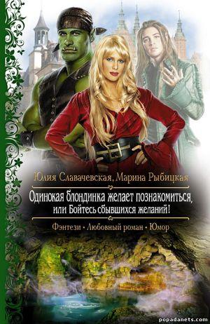 Электронная книга «Одинокая блондинка желает познакомиться, или Бойтесь сбывшихся желаний!» – Юлия Славачевская