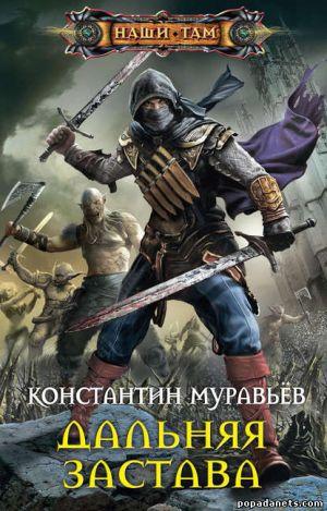 Электронная книга «Дальняя застава» – Константин Муравьёв
