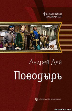 Электронная книга «Поводырь» – Андрей Дай