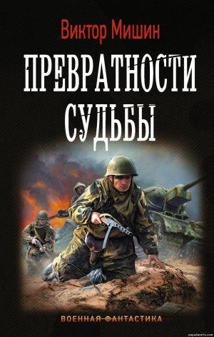 Виктор Мишин. Превратности судьбы. Солдат - 2 обложка книги