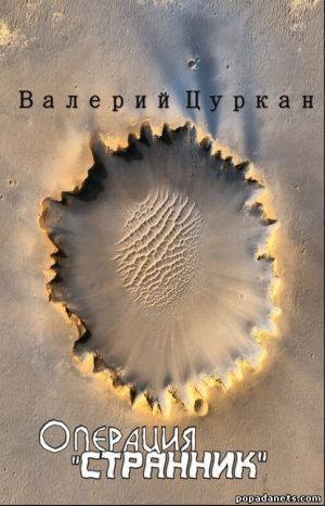 Электронная книга «Операция «Странник»» – Валерий Цуркан