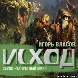 Аудиокнига «Исход» – Игорь Власов