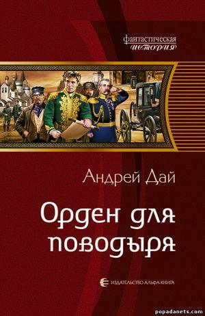 Электронная книга «Орден для поводыря» – Андрей Дай