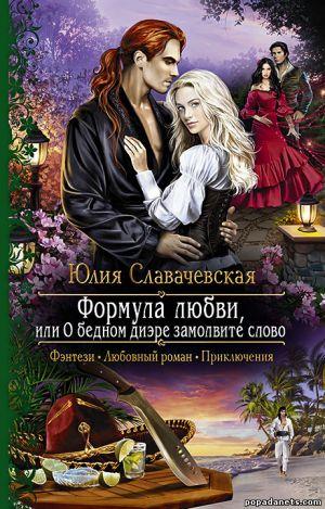 Электронная книга «Формула любви, или О бедном диэре замолвите слово» – Юлия Славачевская