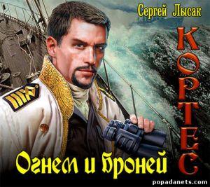 Сергей Лысак. Огнем и броней. Кортес - 4. Аудиокнига