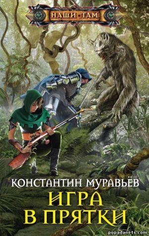 Электронная книга «Игра в прятки» – Константин Муравьёв