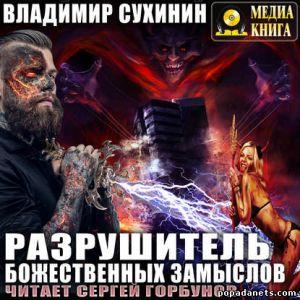 Аудиокнига «Разрушитель божественных замыслов» – Владимир Сухинин