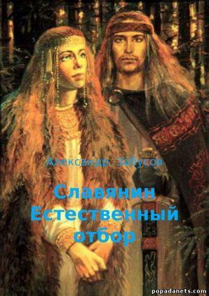 Электронная книга «Славянин. Естественный отбор» – Александр Владимирович Забусов
