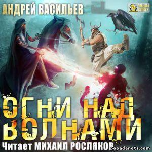 Аудиокнига «Огни над волнами» – Андрей Васильев