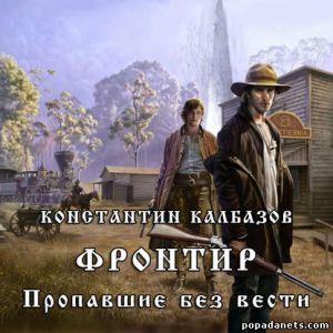 Аудиокнига «Фронтир. Пропавшие без вести» – Константин Калбазов
