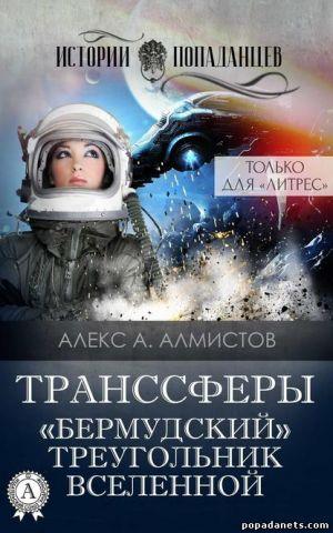 Электронная книга «Транссферы. «Бермудский» треугольник Вселенной» – Алекс А. Алмистов