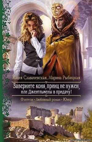 Электронная книга «Заверните коня, принц не нужен, или Джентльмены в придачу» – Юлия Славачевская