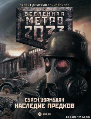 Электронная книга «Метро 2033: Наследие предков. Tod Mit Uns» – Сурен Цормудян