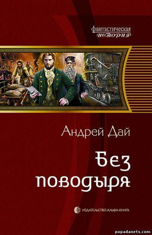 Электронная книга «Без Поводыря» – Андрей Дай