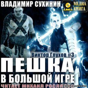 Аудиокнига «Пешка в большой игре» – Владимир Сухинин