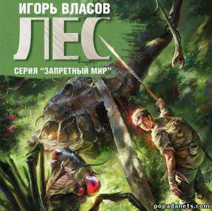 Аудиокнига «Лес» – Игорь Власов
