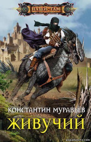 Электронная книга «Живучий» – Константин Муравьёв