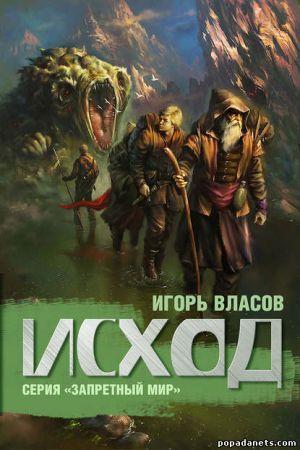 Электронная книга «Исход» – Игорь Власов