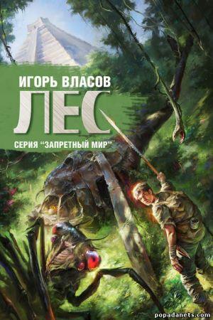 Электронная книга «Лес» – Игорь Власов
