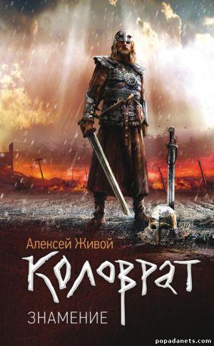 Электронная книга «Коловрат. Знамение» – Алексей Живой