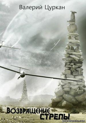Электронная книга «Возвращение Стрелы» – Валерий Цуркан