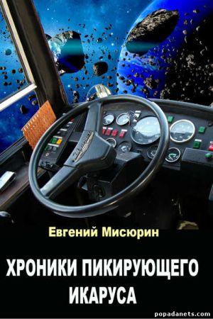 Евгений Мисюрин. Хроники пикирующего Икаруса. Аудиокнига