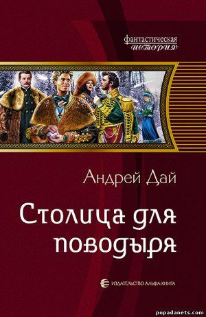 Электронная книга «Столица для поводыря» – Андрей Дай